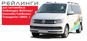 Рейлинги Volkswagen Multivan Long/Caravelle Long /California Long/ Transporter Long 2003- черные