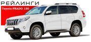 Рейлинги Toyota Land Cruiser Prado (150)