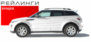 Рейлинги Land Rover Evoque 2011
